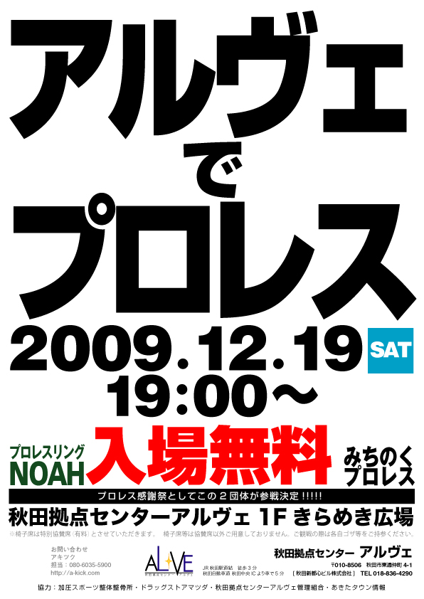 20091219