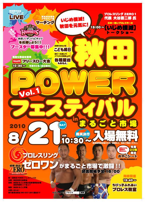 秋田POWERフェスティバル(A1)