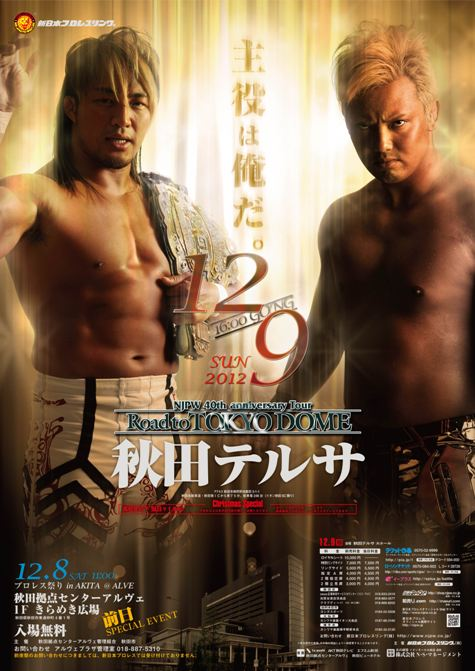 NJPWAkita2012Small